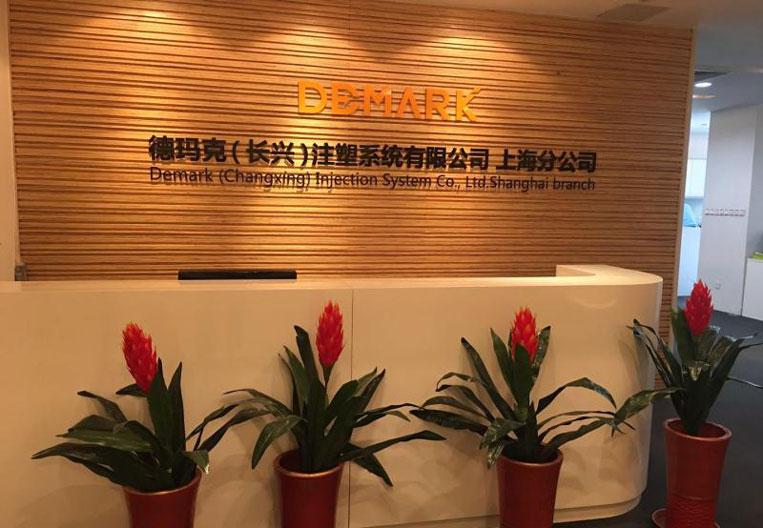 Demark (Changxing) Injection System Co., Ltd Shanghai Branch Address Iamge
